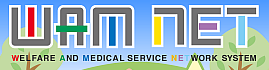福祉・保健・医療の総合情報サイト WAM NETの外部評価結果